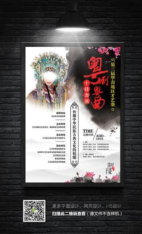 中国风粤剧戏剧表演海报设计