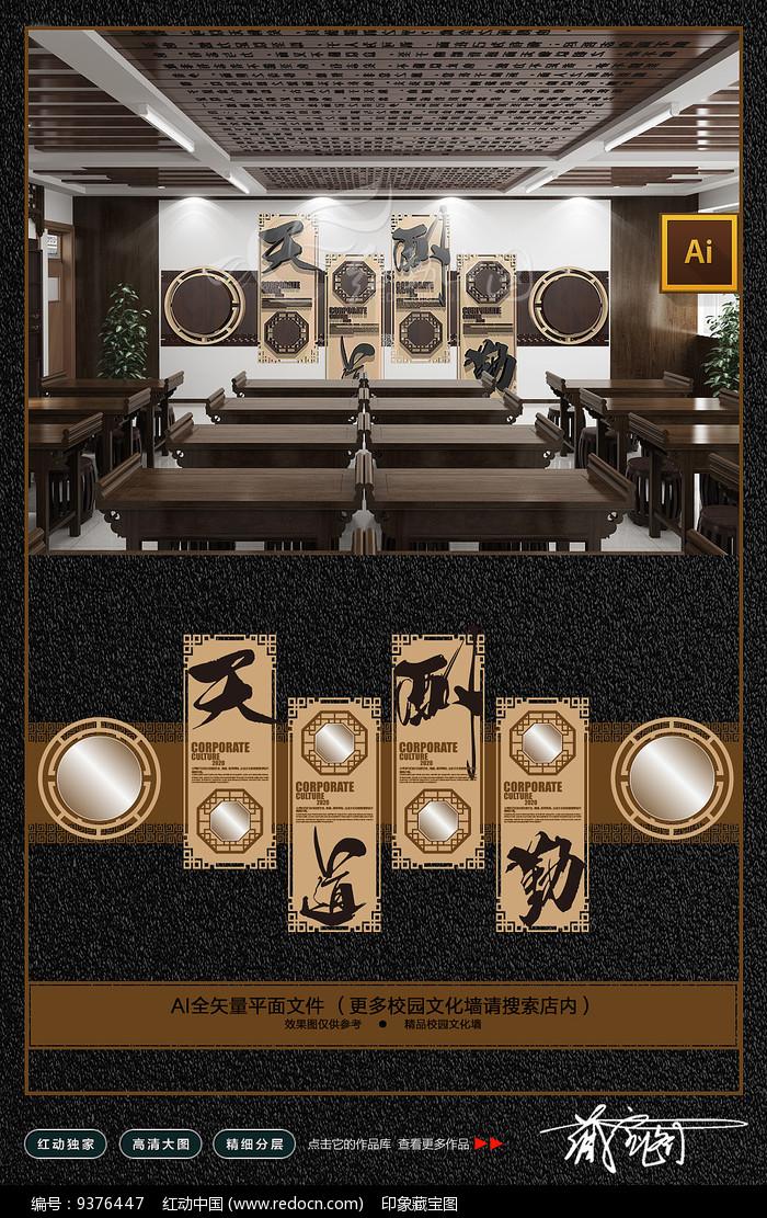 中式古典校园文化墙造型设计