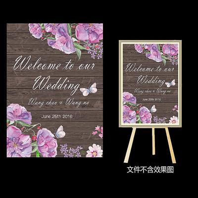 紫色花卉木纹森系婚礼水牌