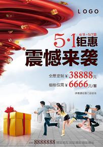 51促销活动海报
