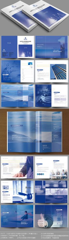 大气蓝色法律宣传册设计