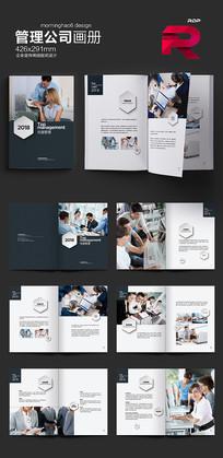 管理公司画册版式设计