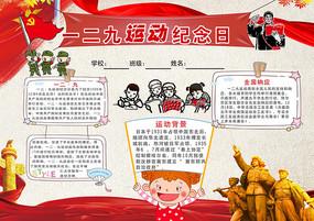 红色革命小报设计