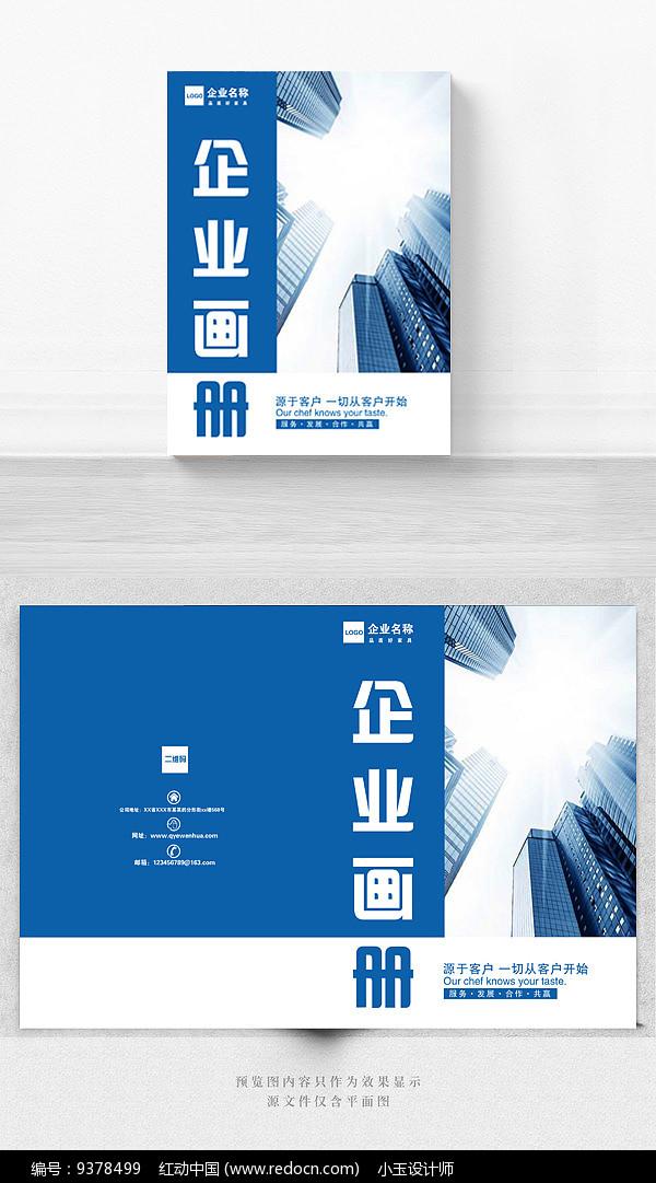 蓝色企业宣传册封面设计图片