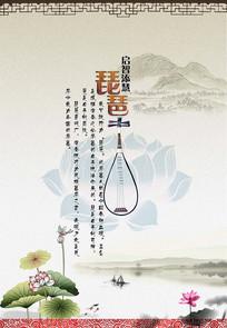 琵琶培训海报设计