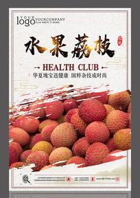 水果荔枝设计海报