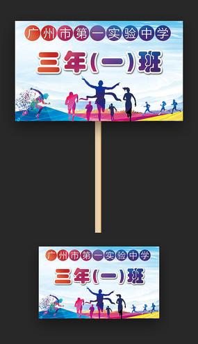 幼儿园运动会手举牌