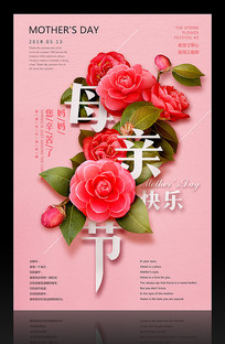 创意粉色鲜花母亲节海报背景