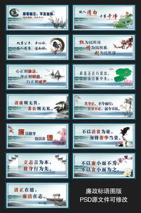 大气中国风廉政文化展板