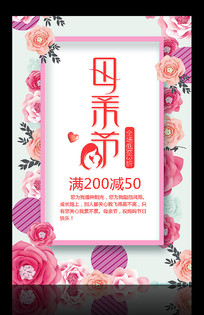 粉色温馨简约母亲节促销海报