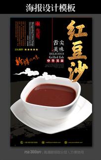 红豆沙小吃店美食海报