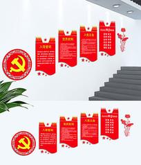 红色党员学习精神文化墙