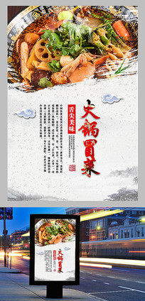 火锅冒菜宣传海报