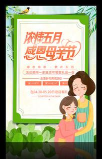 时尚清新感恩母亲节促销海报
