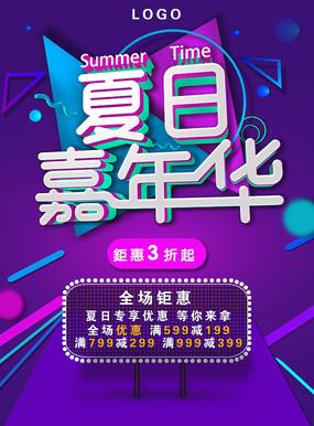 夏日嘉年华促销海报