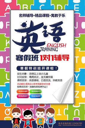 英语培训招生海报