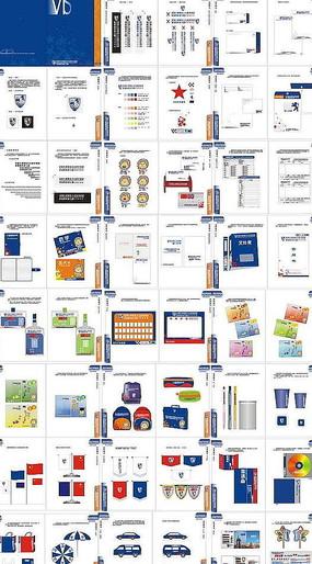 幼儿园VI手册矢量素材全套