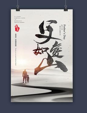 中国风父亲节文化海报 PSD