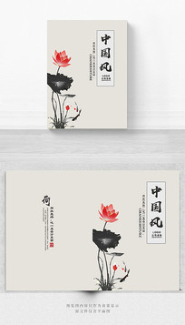 中国风画册封面