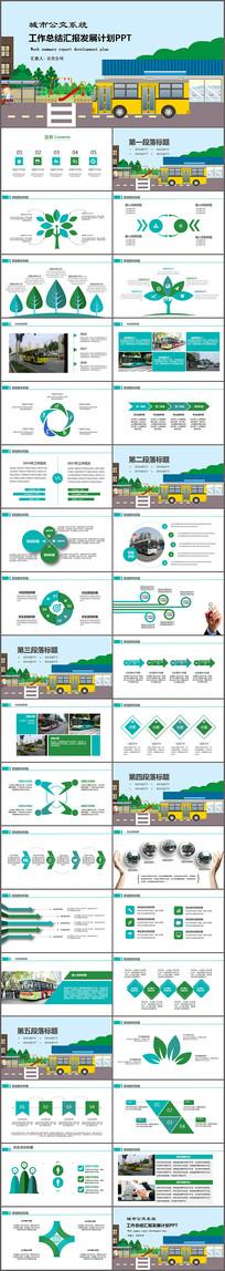 城市公交车公交系统发展规划