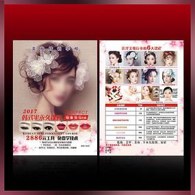 韩式半永久美妆A4