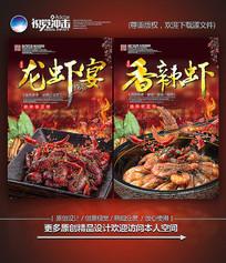 精美大气龙虾宣传海报
