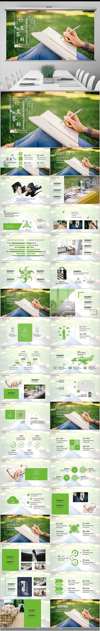 绿色清新论文答辩PPT模板
