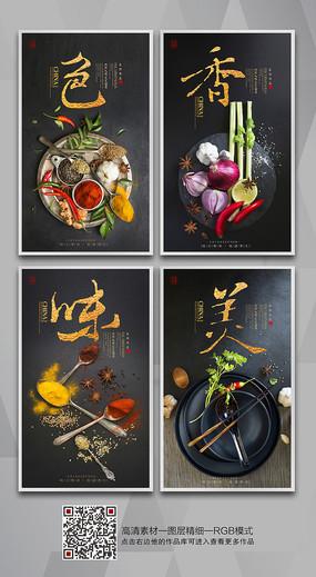 美食文化展板 PSD