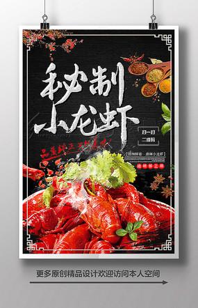时尚秘制小龙虾美食海报设计
