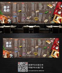 寿司文化背景墙菜单