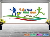 体育文化墙