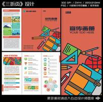 学校招生教育培训三折页设计