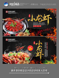 创意大气小龙虾美食海报设计