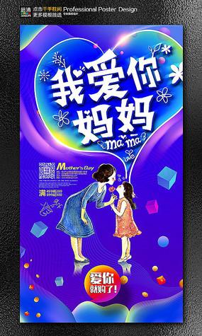 创意母亲节商场超市促销海报 PSD