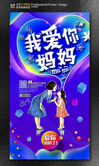 创意母亲节商场超市促销海报