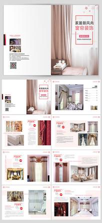家纺窗帘公司画册