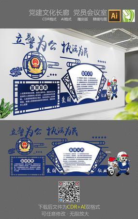 警察公安文化墙背景墙