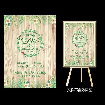 木纹绿色植物森系婚礼水牌