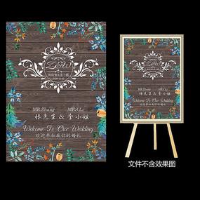 木纹森系植物婚礼水牌设计
