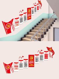 十九大党员之家楼梯党建文化墙