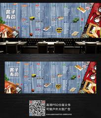 寿司背景文化墙