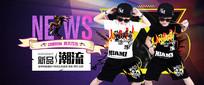 淘宝夏季韩流街舞嘻哈短袖海报