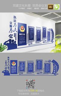 警察公安文化墙