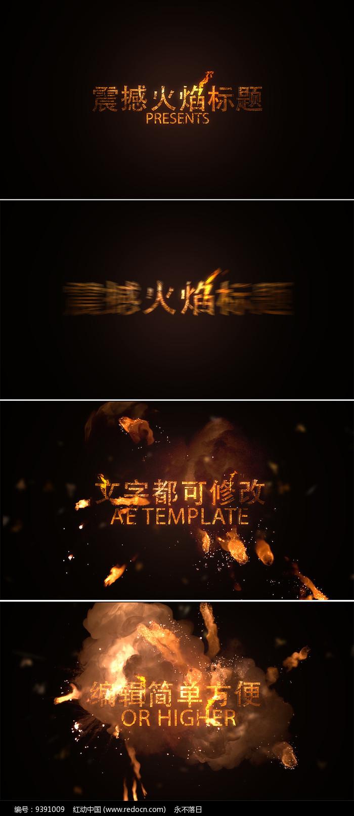 震撼火焰爆炸文字宣传片头模板图片