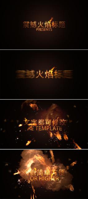 震撼火焰爆炸文字宣传片头模板