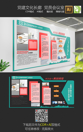 创意大气企业文化墙 CDR