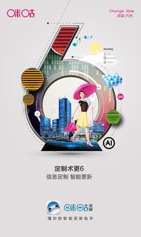 高端智能手机版海报 PSD