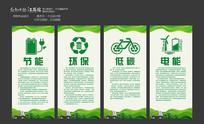 公益环保宣传展板设计