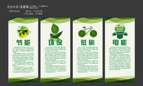 环保制度展板设计