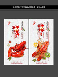 麻辣小龙虾香辣小龙虾海报